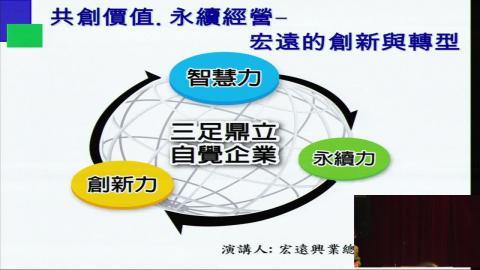 共創價值,永續經營-宏遠的創新與轉型(1).wmv