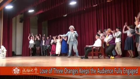 【影音】Love of Three Oranges Keeps the Audience Fully Engaged