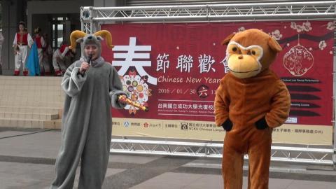 成大華語中心舉辦外籍生春節聯歡會