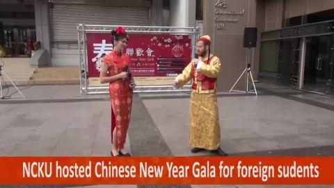 【Video】NCKU UISA held its first Christmas party