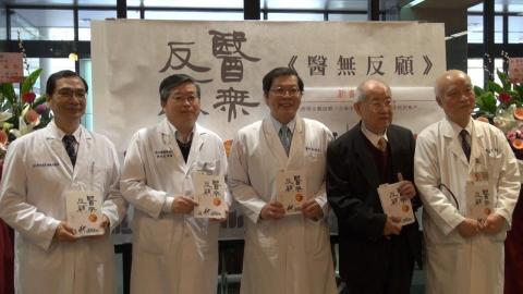 正向翻轉台灣醫療生態 「醫無反顧」新書發表