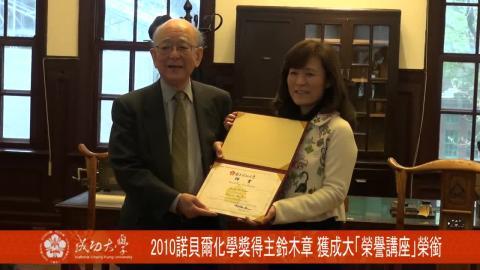 【影音】2010諾貝爾化學獎得主鈴木章  獲成大「榮譽講座」榮銜