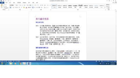 開放文件格式(ODF)轉檔技巧應用(2)
