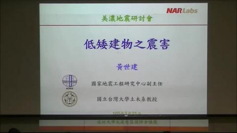 美濃地震研討會(4)