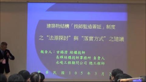 美濃地震研討會(5)