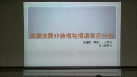 美濃地震研討會(6)