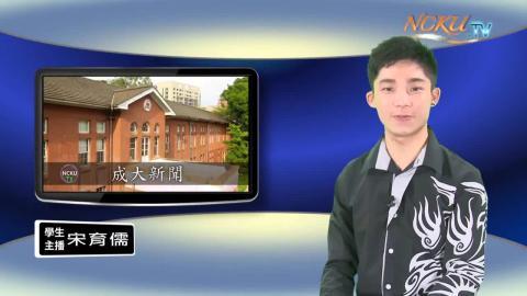 學生主播【181集】- 政治系108 宋育儒