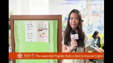 【影音】The Leadership Program Party Is Held to Improve English(外文系 108級 鄭若瑩)