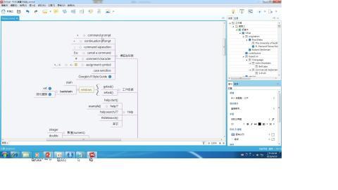 輕鬆認識 R軟體_入門班(3)