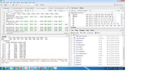 輕鬆認識 R軟體_入門班(9 )