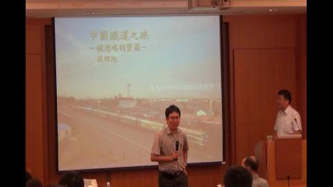 談中國鐵道新視野