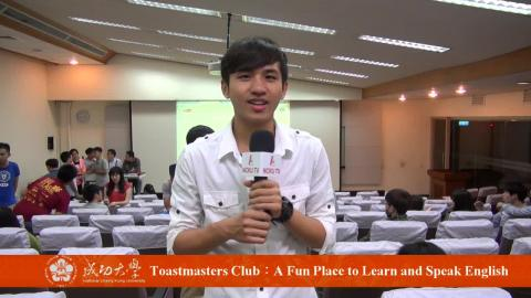 【影音】Toastmasters Club A Fun Place to Learn and Speak English (交管系107級李建璋)