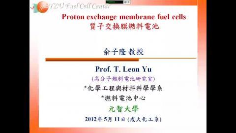 質子交換膜燃料電池