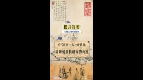 元代江南士人社會研究:從碑刻資料研究的角度