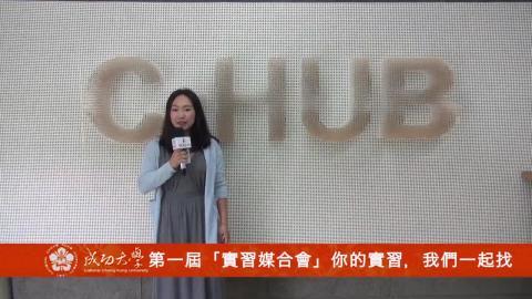 【影音】第一屆實習媒合會 你的實習,我們一起找(中文107級林軒萱)