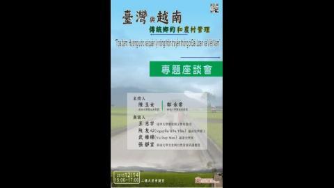 臺灣與越南 傳統鄉約和農村管理