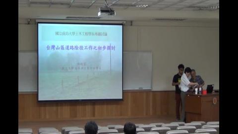 台灣山區道路的除役規劃構想