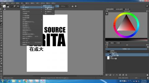 Krita影像編輯與海報應用(3)