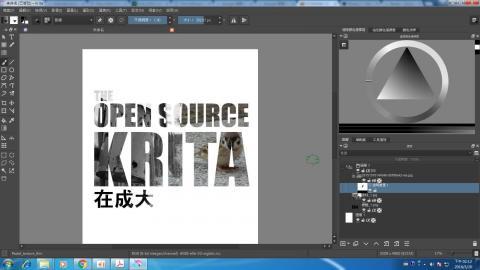 Krita影像編輯與海報應用(7)