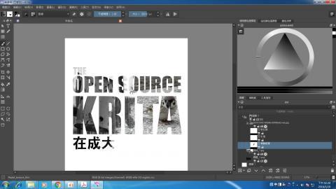 Krita影像編輯與海報應用(8)