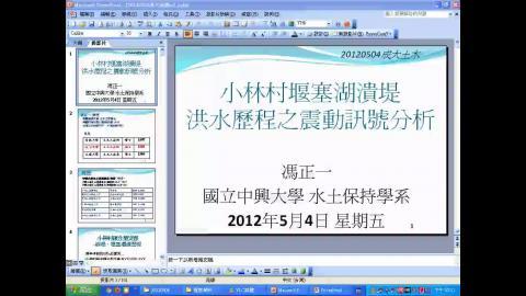 小林村堰塞湖潰堤洪水歷程之震動訊號分析