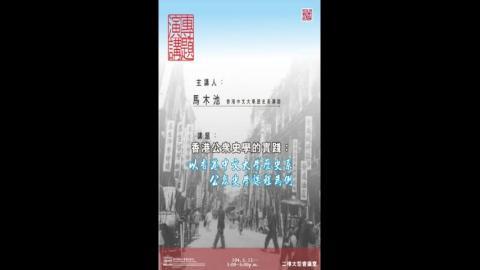 香港公眾史學的實踐