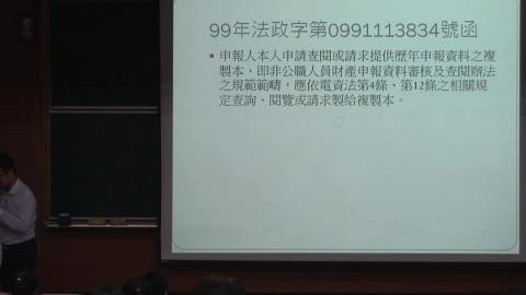 1050803 個人資料保護法要點與實際案例_B