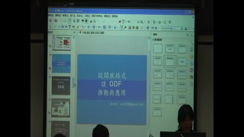 為什麼要使用開放標準格式(ODF、SVG..)