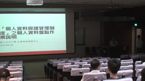 1050926_個人資料保護管理制度之個人資料盤點作業說明會_A