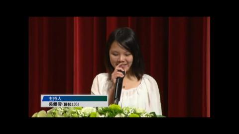 成大醫學院30院慶音樂饗宴.mp4