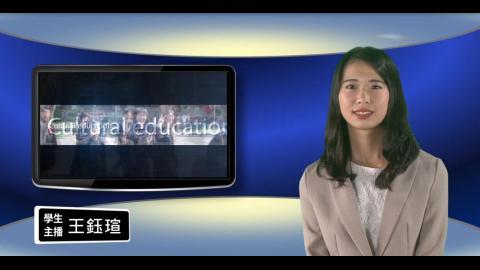 學生主播【208集】-心理系106 王鈺瑄