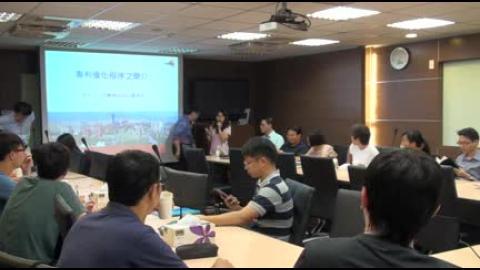 10.18 上午錄影檔-本校專利優化工程之實務說明(上午).mp4