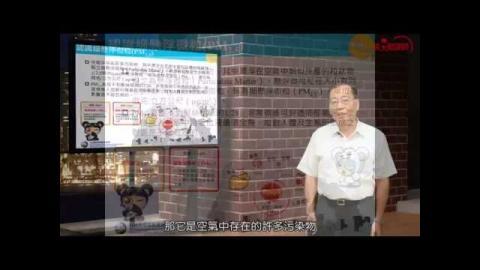 認識細懸浮微粒PM2.5 -1 陳咸亨處長 (國成大磨課師moocs)