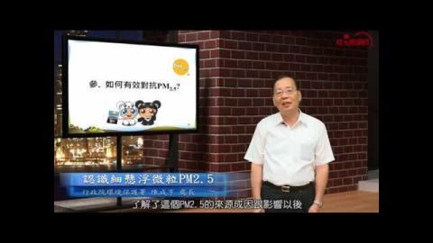 認識細懸浮微粒PM2.5  -2 陳咸亨處長 (成大磨課師moocs)