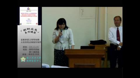 創新技術之專利布局—以自動虛擬量測為例