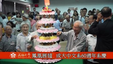 【影音】鳳凰展翅  成大中文系60週年系慶 (中文系107級 吳玟誼)