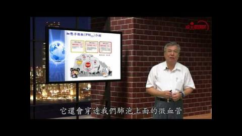 與生活息息相關PM2.5 - 1 李俊璋特聘教授 (成大磨課師moocs)