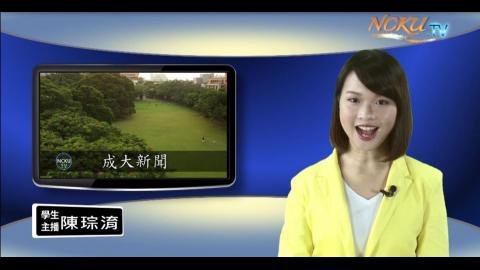 學生主播【216集】- 台文系107級陳琮淯