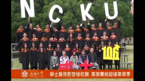 【影音】學士服身影穿梭校園 畢業團拍迎接畢業季(台文系107級 李家愷 採訪報導)