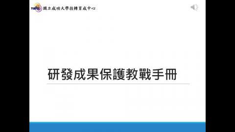 研發成果保護教戰手冊.mp4