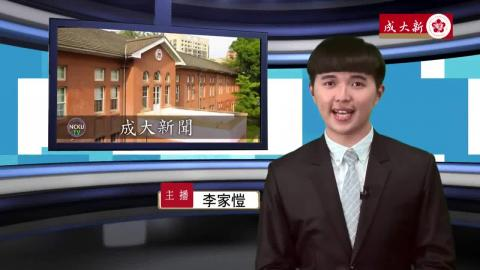 NCKU TV【227集】- 台文107 李家愷