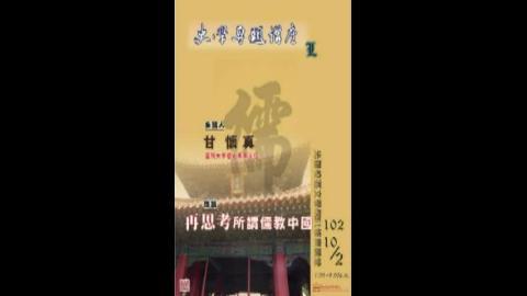 再思考所謂儒教中國