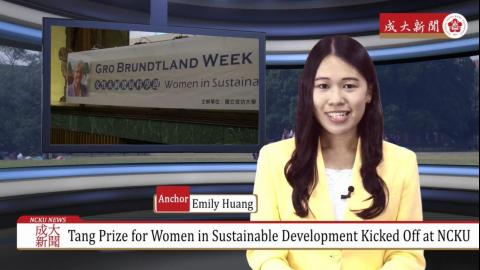 【Episode101】- Student Anchor :Emily Huang