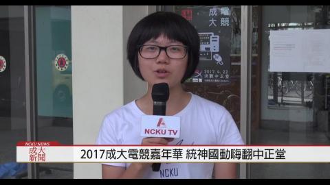 【影音】2017成大電競嘉年華 統神國動嗨翻中正堂 (政治109黃宜婷 採訪報導)