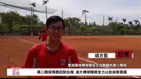 【影音】成大棒球隊第一次 參加兩岸學生棒球聯賽 (歷史106胡方哲 採訪報導)