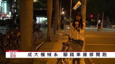 【影音】成大機械系結合所學  提供腳踏車維修 (心理106王鈺瑄 採訪報導)