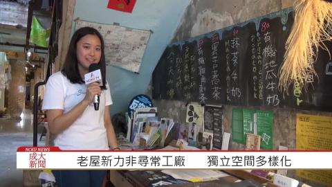 【影音】巷弄裡的小農市集  能盛興菜市仔 (中文108陳意安 採訪報導)