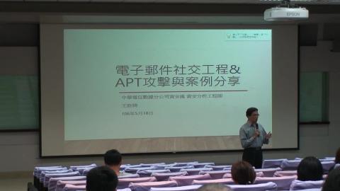 20170518_防範惡意電子郵件社交工程宣導講習_A