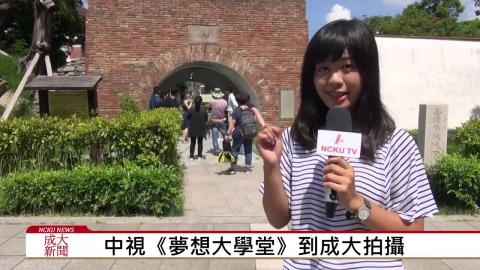 【影音】中視《夢想大學堂》蒞成大拍攝 (by中文系107級吳玟誼)