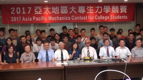 2017亞太地區大專生力學競賽  邁向國際規格